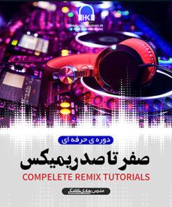 Compelete remix tutorial