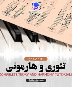 compelete theoryand harmony